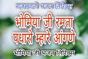भोमिया जी रमता पधारो मारे आंगणिया भजन लिरिक्स   bhomiya ji ramta padharo bhajan lyrics