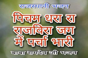 पिछम धरा रा राजवीरा जग में परचा भारी भजन लिरिक्स   Picham Dhara Ra Rajveer bhajan lyrics