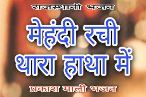मेहंदी रची थारे हाथा में भजन लिरिक्स   mehandi rachi thare hatha mein bhajan lyrics