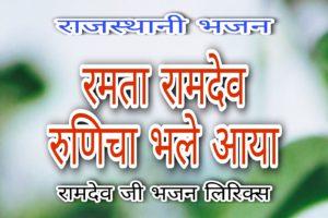 रमता रामदेव रणुजे भले आया भजन लिरिक्स | ramta ramdev ranuje bhale aaya bhajan lyrics