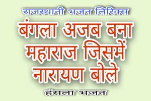 बंगला अजब बना महाराज जिसमें नारायण बोले भजन लिरिक्स   bangla ajab bana maharaj bhajan lyrics