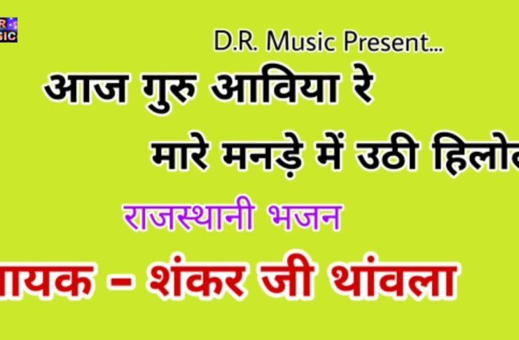 आज गुरु आविया रे मन में उठे हिलोर भजन लिरिक्स   aaj guru aaviya re bhajan lyrics