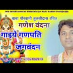 गाइए गणपति जगवंदन भजन लिरिक्स | gaiye ganpati jag vandan bhajan lyrics