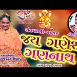 जय गणेश गणनाथ दयानिधि भजन लिरिक्स | jay ganesh gannath daya nidhi bhajan lyrics
