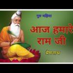 आज हमारे रामजी साहिब घर आया भजन लिरिक्स | aaj hamare ramji sahib ghar aaya bhajan lyrics