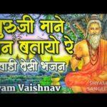 गुरुजी ज्ञान बतायो जग झूठ लखायो भजन लिरिक्स   Guruji Mhane Gyan Batayo Re bhajan lyrics