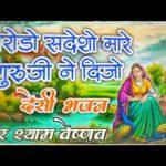 मारोडो संदेशो म्हारा गुरुजी ने दीजो भजन लिरिक्स | marodo sandesho mara guruji ne dijo bhajan lyrics