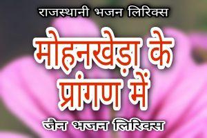 मोहन खेड़ा के प्रांगण में भजन लिरिक्स | Mohan Kheda Ke Prangan Mein bhajan lyrics