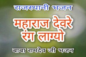 महाराज देवरे रंग लागो भजन लिरिक्स | Maharaj Devre Rang Lago bhajan lyrics