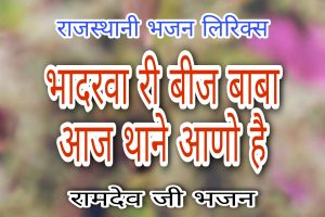 भादवा री बीज बाबा आज थाने आनो है भजन लिरिक्स   bhadarva ri bij baba aaj thane aano bhajan lyrics