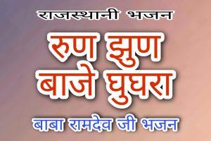 रुनझुन बाजे घुघरा भजन लिरिक्स | runjun baje ghughra bhajan lyrics