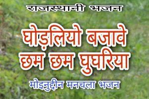 घोड़लियो बजावे है छम छम घुघरिया भजन लिरिक्स | Ghodliyo Bajave ghunghariya bhajan lyrics