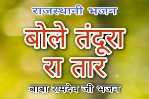 बोले तन्दुरा रा तार जय हो रामा राज कंवर भजन लिरिक्स   Bole Tandura Ra Tar bhajan lyrics