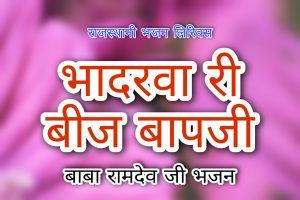 भादवा री बीज बापजी भजन लिरिक्स | bhadarva ri beej bapji bhajan lyrics