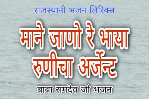 माने जाणो रे भाया रुणिचा अर्जेन्ट भजन   mane jano re bhaya runicha arjent bhajan lyrics