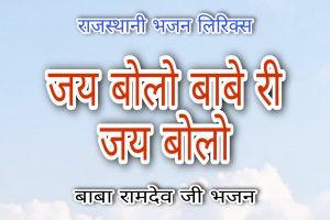 जय बोलो बाबे री जय बोलो भजन लिरिक्स | Jai Bolo Babe Ri bhajan lyrics